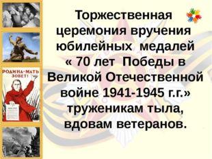 Торжественная церемония вручения юбилейных медалей « 70 лет Победы в Великой