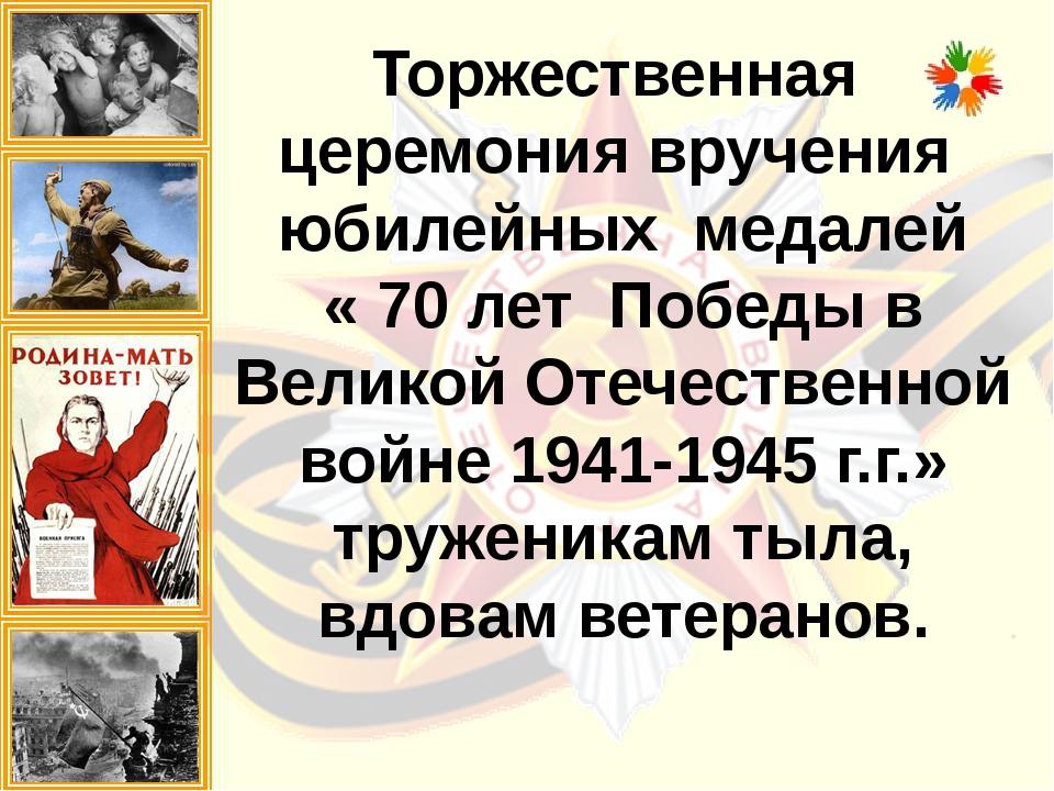 Торжественная церемония вручения юбилейных медалей « 70 лет Победы в Великой...