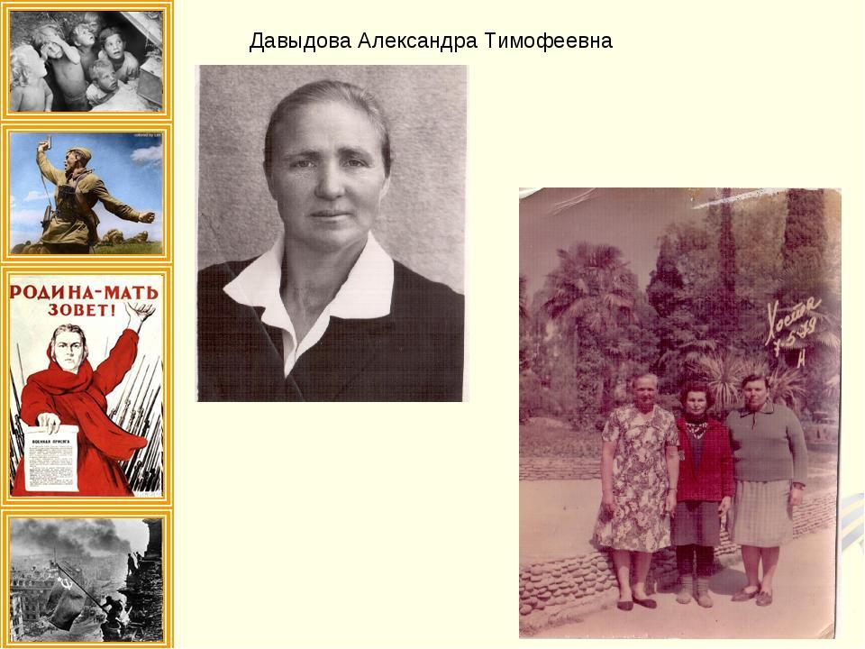 Давыдова Александра Тимофеевна