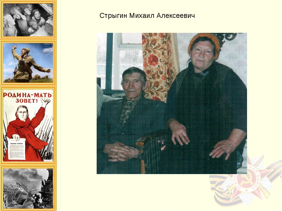Стрыгин Михаил Алексеевич