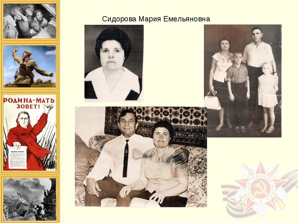 Сидорова Мария Емельяновна