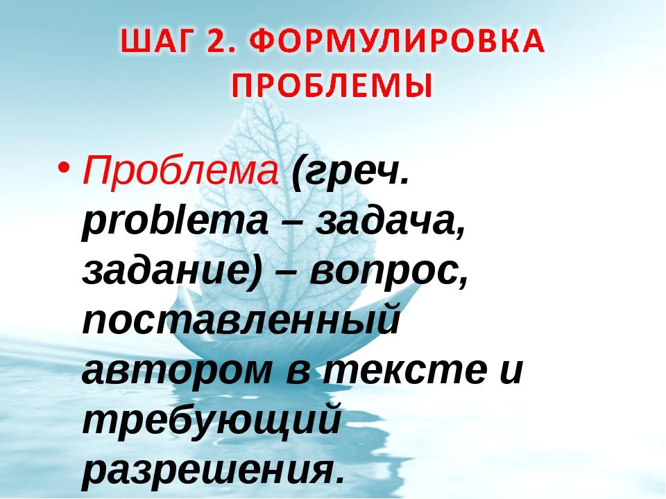 Проблема (греч. problema – задача, задание) – вопрос, поставленный автором в...