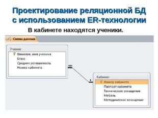 Проектирование реляционной БД с использованием ER-технологии В кабинете наход