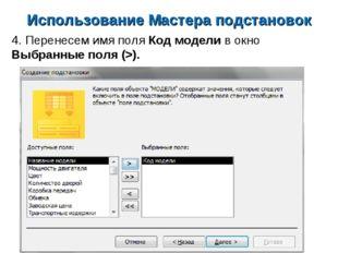 Использование Мастера подстановок 4. Перенесем имя поля Код модели в окно Выб