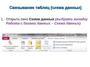 Связывание таблиц (схема данных) Открыть окно Схема данных (выбрать вкладку Р