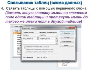 Связывание таблиц (схема данных) 4. Связать таблицы с помощью первичного ключ