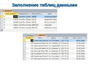 Заполнение таблиц данными