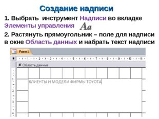 Создание надписи 1. Выбрать инструмент Надписи во вкладке Элементы управления