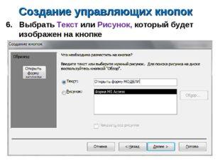 Создание управляющих кнопок 6. Выбрать Текст или Рисунок, который будет изобр