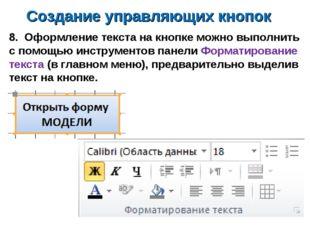 Создание управляющих кнопок 8. Оформление текста на кнопке можно выполнить с