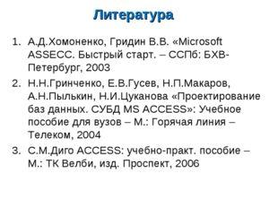 Литература А.Д.Хомоненко, Гридин В.В. «Microsoft ASSEСС. Быстрый старт. – ССП