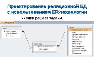Проектирование реляционной БД с использованием ER-технологии Ученик решает за