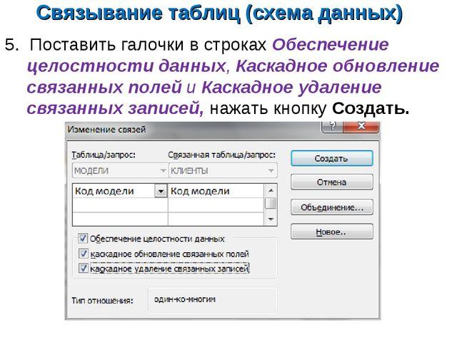 Связывание таблиц (схема данных) 5. Поставить галочки в строках Обеспечение ц...