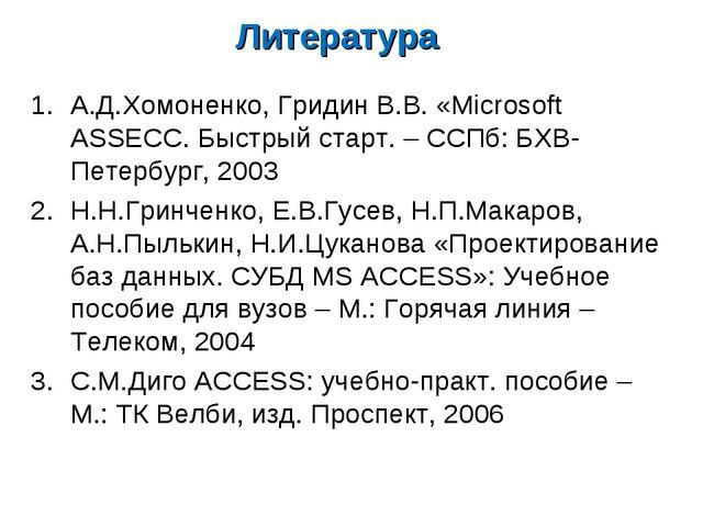 Литература А.Д.Хомоненко, Гридин В.В. «Microsoft ASSEСС. Быстрый старт. – ССП...