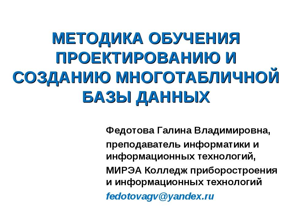 МЕТОДИКА ОБУЧЕНИЯ ПРОЕКТИРОВАНИЮ И СОЗДАНИЮ МНОГОТАБЛИЧНОЙ БАЗЫ ДАННЫХ Федото...