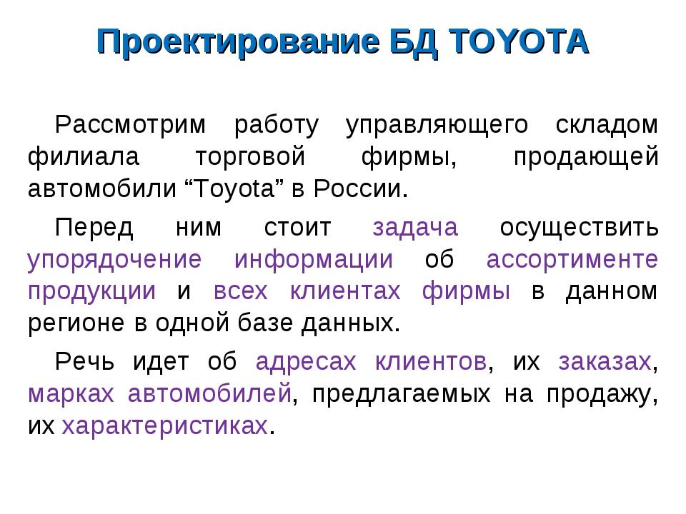 Проектирование БД TOYOTA Рассмотрим работу управляющего складом филиала торго...