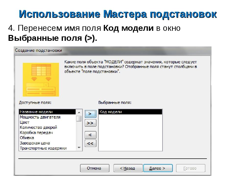 Использование Мастера подстановок 4. Перенесем имя поля Код модели в окно Выб...