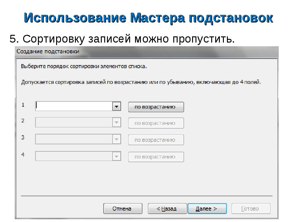 Использование Мастера подстановок 5. Сортировку записей можно пропустить.