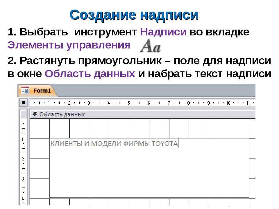 Создание надписи 1. Выбрать инструмент Надписи во вкладке Элементы управления...