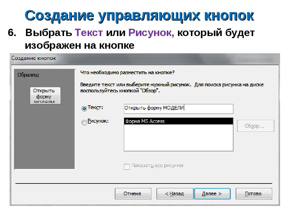 Создание управляющих кнопок 6. Выбрать Текст или Рисунок, который будет изобр...