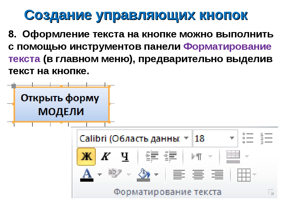 Создание управляющих кнопок 8. Оформление текста на кнопке можно выполнить с...