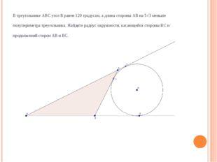 В треугольнике АВС угол В равен 120 градусам, а длина стороны АВ на 5√3 меньш