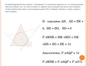Е- середина АВ, АЕ = ВЕ = 6, ВЕ = ВD, BD = 6 Р ΔMBR = BM +MH + HR +RB = BD +