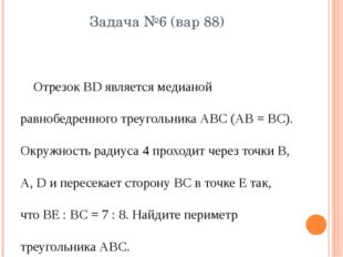 Задача №6 (вар 88) Отрезок ВD является медианой равнобедренного треугольника