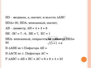 ВD – медиана, а, значит, и высота ΔАВС ВDА= 90, ВDА- вписанный, значит, АВ –