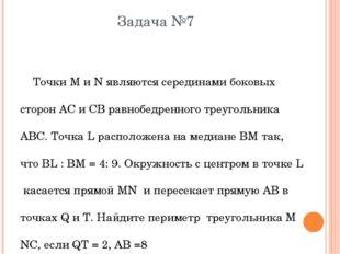 Задача №7 Точки М и N являются серединами боковых сторон АС и СВ равнобедренн