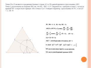 Точки М и N являются серединами боковых сторон АС и СВ равнобедренного треуго