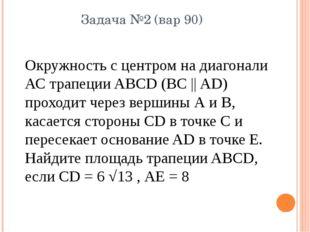 Задача №2 (вар 90) Окружность с центром на диагонали АС трапеции ABCD (ВС ||