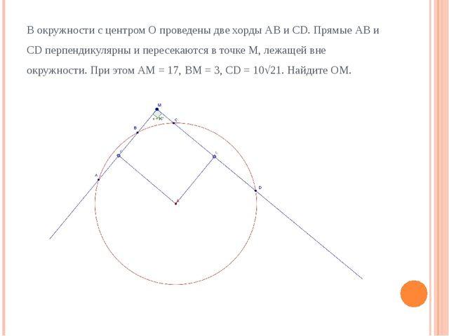 В окружности с центром О проведены две хорды АВ и СD. Прямые АВ и СD перпенди...