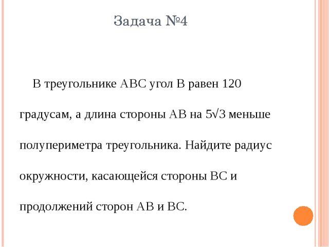 Задача №4 В треугольнике АВС угол В равен 120 градусам, а длина стороны АВ на...