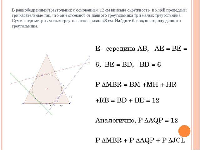 Е- середина АВ, АЕ = ВЕ = 6, ВЕ = ВD, BD = 6 Р ΔMBR = BM +MH + HR +RB = BD +...