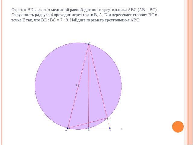 Отрезок ВD является медианой равнобедренного треугольника АВС (АВ = ВС). Окру...