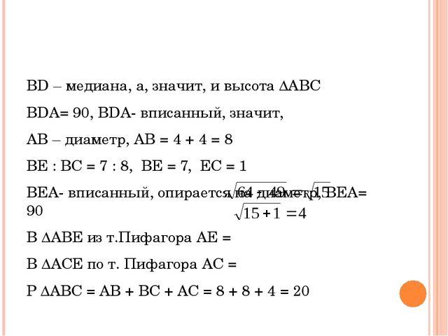 ВD – медиана, а, значит, и высота ΔАВС ВDА= 90, ВDА- вписанный, значит, АВ –...