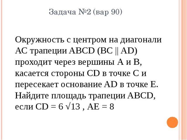 Задача №2 (вар 90) Окружность с центром на диагонали АС трапеции ABCD (ВС ||...