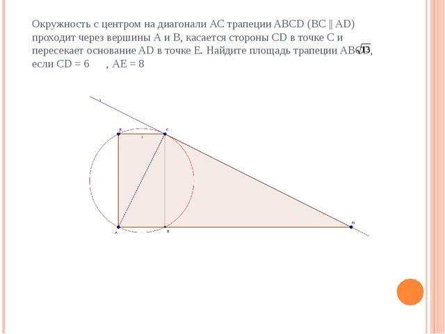 Окружность с центром на диагонали АС трапеции ABCD (ВС || AD) проходит через...