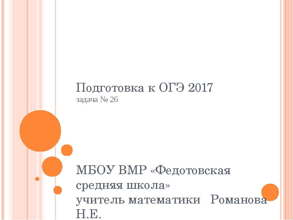Подготовка к ОГЭ 2017 задача № 26 МБОУ ВМР «Федотовская средняя школа» учител...