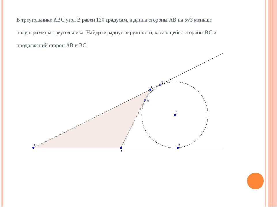В треугольнике АВС угол В равен 120 градусам, а длина стороны АВ на 5√3 меньш...