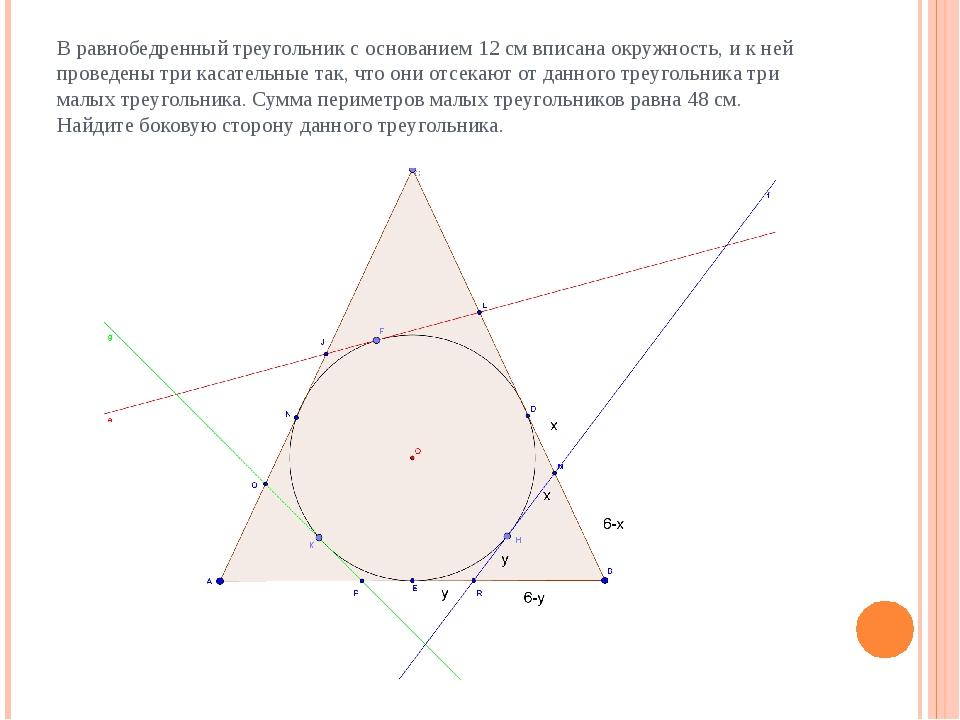 В равнобедренный треугольник с основанием 12 см вписана окружность, и к ней п...