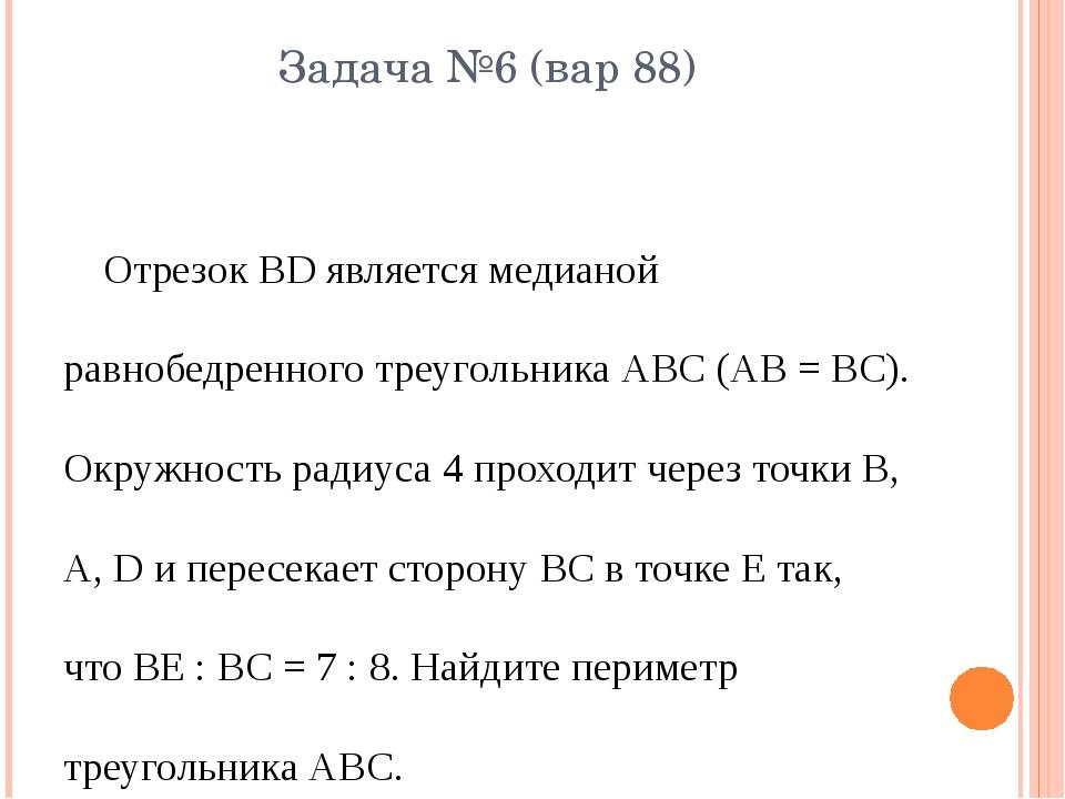 Задача №6 (вар 88) Отрезок ВD является медианой равнобедренного треугольника...