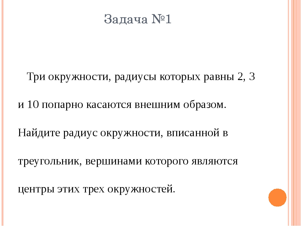 Задача №1 Три окружности, радиусы которых равны 2, 3 и 10 попарно касаются вн...