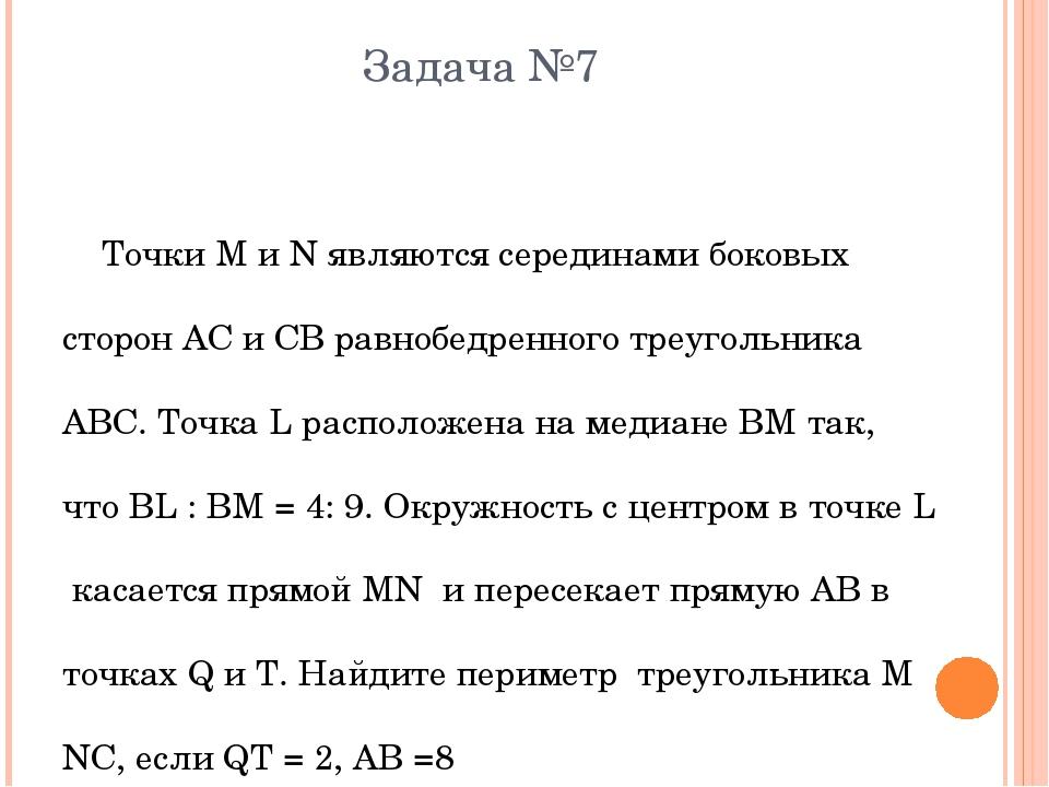 Задача №7 Точки М и N являются серединами боковых сторон АС и СВ равнобедренн...