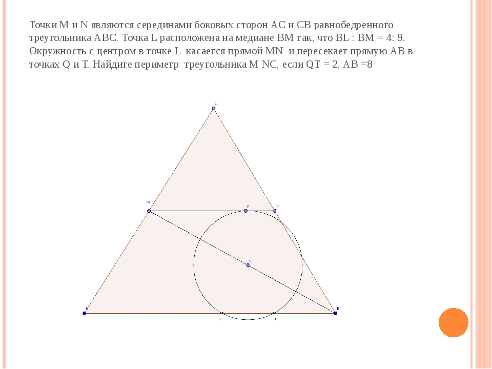 Точки М и N являются серединами боковых сторон АС и СВ равнобедренного треуго...