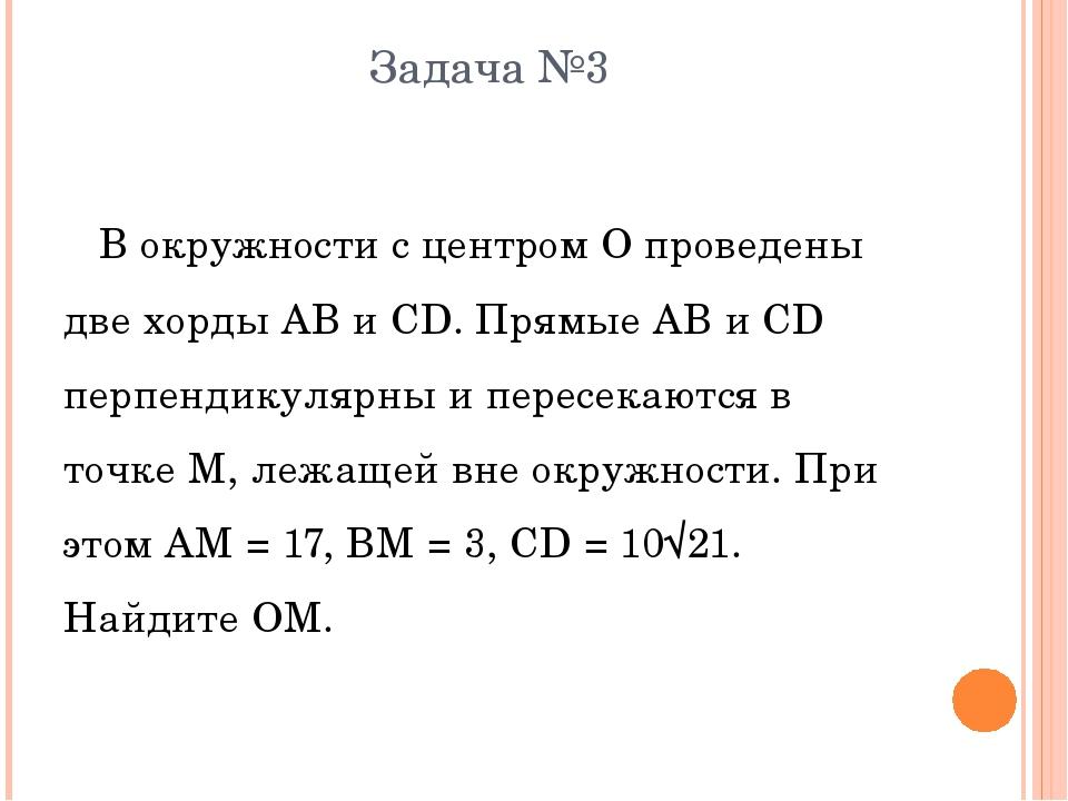 Задача №3 В окружности с центром О проведены две хорды АВ и СD. Прямые АВ и С...