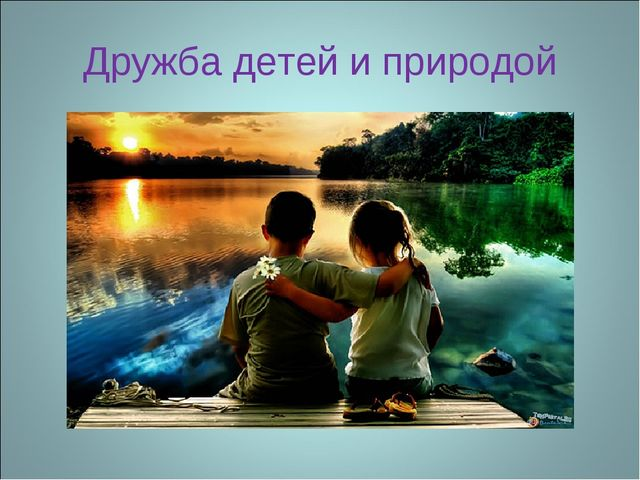 Дружба детей и природой
