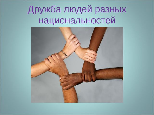 Дружба людей разных национальностей