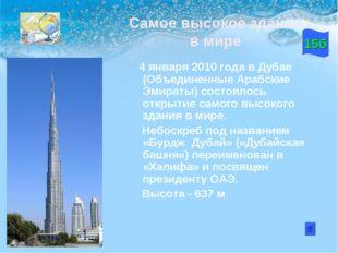 Самое высокое здание в мире 4 января 2010 года в Дубае (Объединенные Арабские
